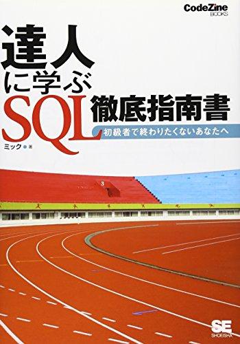 達人に学ぶ SQL徹底指南書 (CodeZine BOOKS)