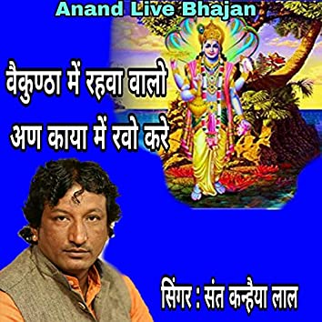 Vekuntha Main Rahava Valo Ana Kaya Main Ravo Kare