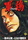 軍鶏 (3) (Action comics)