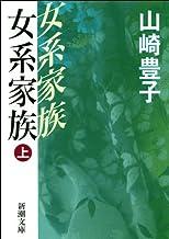 表紙: 女系家族(上)(新潮文庫) | 山崎 豊子