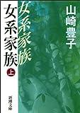 女系家族(上)(新潮文庫)