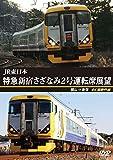 JR東日本 特急 新宿さざなみ2号 運転席展望 館山 ⇒ 新宿 4K撮影作品[DVD]