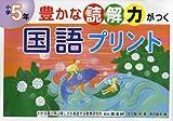 豊かな読解力がつく国語プリント (小学5年)