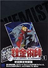 TVアニメーション 鋼の錬金術師(1)【初回限定特装版】 (SBアニメコミック)