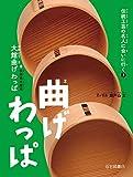 伝統工芸の名人に会いに行く (3) 曲げわっぱ(大館曲げわっぱ)
