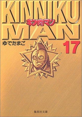 キン肉マン 17 (集英社文庫(コミック版))