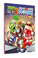 Zombies two secret weapons science comics robot Volume(Chinese Edition)
