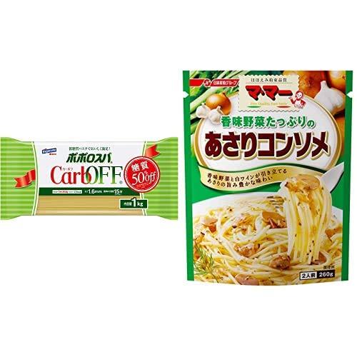 【セット販売】【Amazon.co.jp限定】 ポポロスパ CarbOFF(低糖質パスタ) 1.6mm 1kg (7934) + マ・マー 香味野菜たっぷりのあさりコンソメ 260g×6個