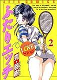 ふたりエッチ 2 (ジェッツコミックス)