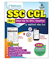 S.Chand Test Coach SSC CGL (TIER1) Mobile Mock Test Series (MMTS) - 15 Quality Mock Test ( Hindi)
