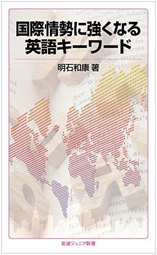 国際情勢に強くなる英語キーワード (岩波ジュニア新書)