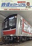大阪市高速電気軌道(Osaka metro) 2019年 08 月号 [雑誌]: 鉄道ピクトリアル 増刊