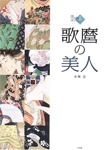 歌麿の美人 (5) (浮世絵ギャラリー (5))