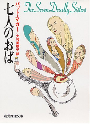 七人のおば (創元推理文庫)