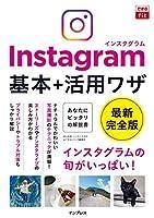 できるfit Instagram インスタグラム 基本+活用ワザ できるfitシリーズ
