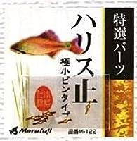 Marufuji(マルフジ) M-129 ハリス止 極小ピンタイプ