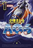 青の6号 (1) (SEBUNコミックス)