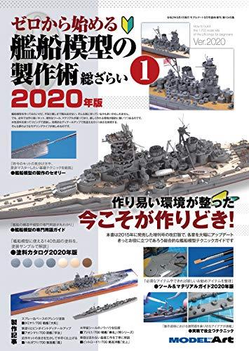 ゼロから始める艦船模型の製作術総ざらい2020年版(1) 2020年 09 月号 [雑誌]: 月刊モデルアート 増刊