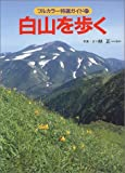 白山を歩く (フルカラー特選ガイド)