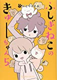 ふしぎねこのきゅーちゃん 5 (星海社COMICS)