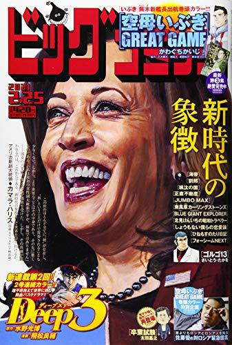 ビッグコミック 2021年 2/25 号 [雑誌]