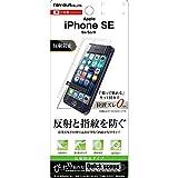 レイ・アウト iPhone SE/5s/5c/5 フィルム 液晶保護 指紋防止 反射防止 RT-P11SF/B1