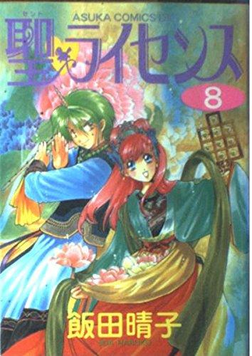 聖(セント)〓ライセンス (8) (Asuka comics DX)の詳細を見る
