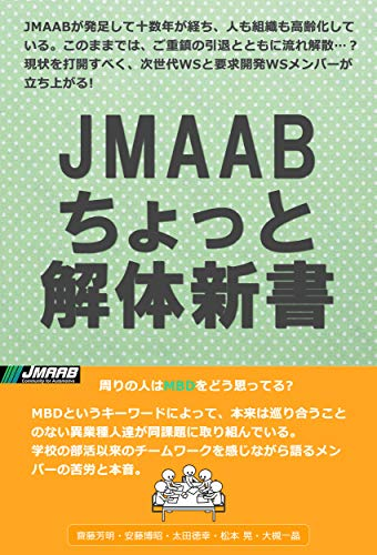 What is JMAAB: The view from the next generation workshop and the requirement development workshop (Japanese Edition)