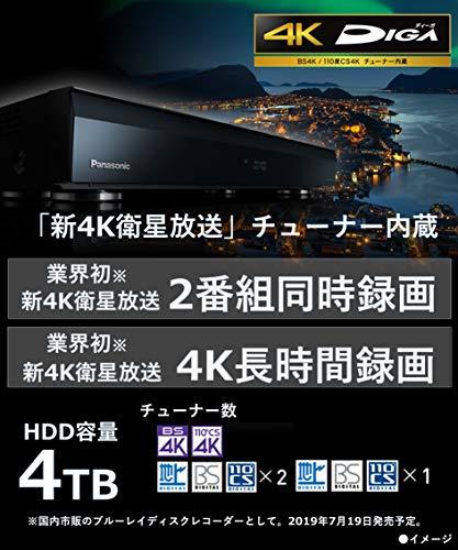 Panasonic(パナソニック)『おうちクラウドDIGA4Kチューナー内蔵モデル(DMR-4CW400)』