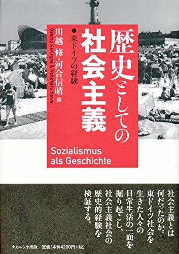 歴史としての社会主義: 東ドイツの経験