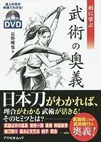 剣に学ぶ 武術の奥義: 達人の技が映像でわかる!DVD付き (アスペクトムック)