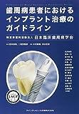 歯周病患者におけるインプラント治療のガイドライン