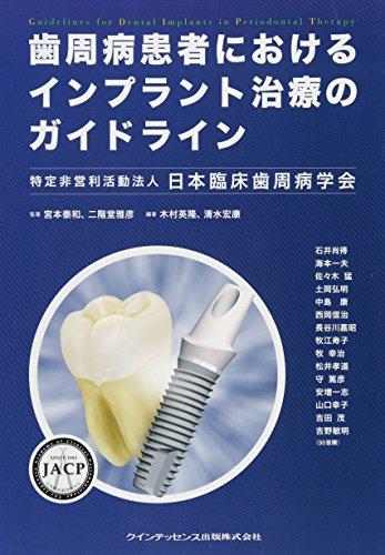 歯周病患者におけるインプラント治療のガイドラインの詳細を見る