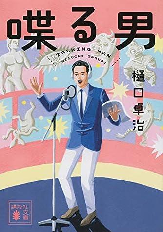 喋る男 (講談社文庫)