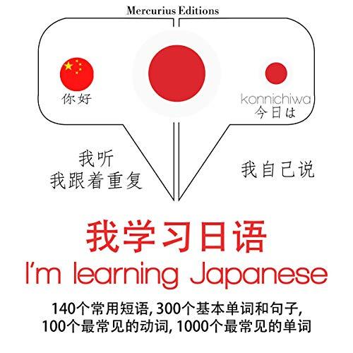 I'm learning Japanese cover art