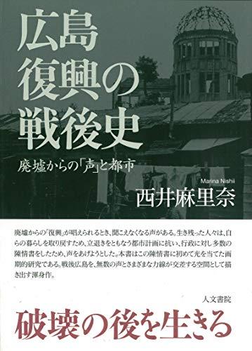 広島 復興の戦後史: 廃墟からの「声」と都市 - 麻里奈, 西井