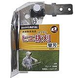 三陽金属(SANYO METAL) 水田除草用具 ヒエ抜刈用替刃