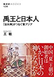 禹王と日本人 「治水神」がつなぐ東アジア (NHKブックス)