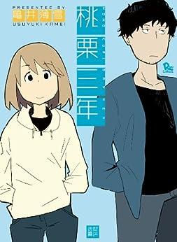 [亀井薄雪]の桃栗三年 (RYU COMICS)