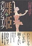 舞姫(テレプシコーラ) (2) (MFコミックス―ダ・ヴィンチシリーズ)