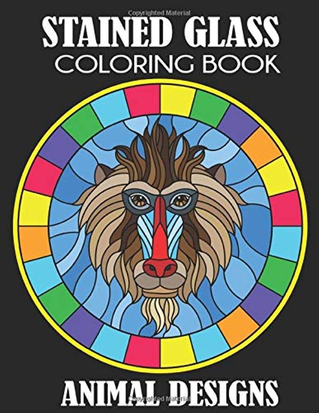 気候浅いバルコニーStained Glass Coloring Book: Animal Designs