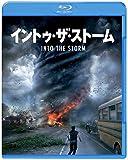 イントゥ・ザ・ストーム ブルーレイ&DVDセット(初回限定生産/2枚組/デジタルコピー付) [Blu-ray] image
