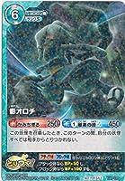 妖怪ウォッチ とりつきカードバトル 影オロチ YWP-009