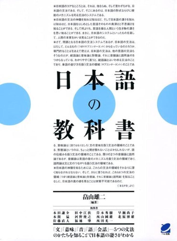 本物解明するスキニー日本語の教科書