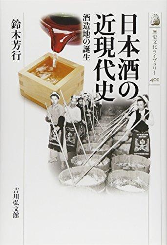 日本酒の近現代史: 酒造地の誕生 (歴史文化ライブラリー)