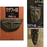 ガダラの豚(集英社文庫) 全3冊セット