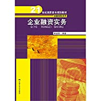 International Finance Practice ( 2nd Edition ) 21st Century vocational series of financial and insurance planning materials(Chinese Edition)