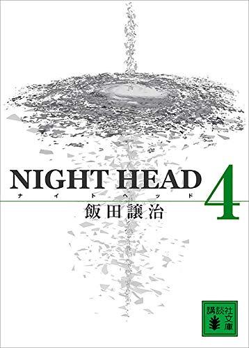 NIGHT HEAD 4 (講談社文庫)
