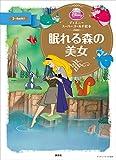 ディズニースーパーゴールド絵本 眠れる森の美女 (ディズニーゴールド絵本)