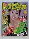 THE トップビデオ No.9 1999年4月号